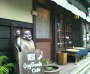 京都の町屋でドッグカフェ NEST