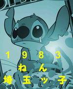 1983年生まれの埼玉ッ子
