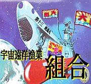 宇宙遠洋漁業組合
