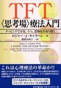 TFT(思考場療法)