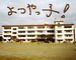 川崎市立四谷小学校