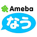 Amebaなう(アメーバなう)