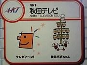 AKT秋田テレビ