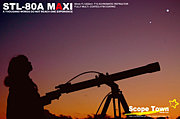 初心者のための天体望遠鏡