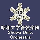 昭和大学管弦楽団