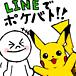 LINEでポケモンバトル!!