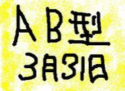 AB型 3月31日生まれ