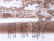 [北毛の雄]〜利根商業高等学校〜