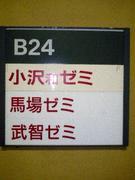 小沢和浩教授ゼミナール