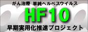 癌 単純ヘルペスウイルスHF10