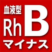 血液型B&RH−(マイナス)の会