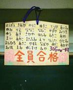 城東高校306HR☆鈴江クラス