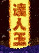 達人王 Tatsujin 2