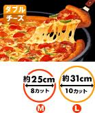 ふっくらパンピザ