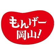 【非公式】もんげー岡山(部)