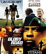 スポーツ映画が好き!