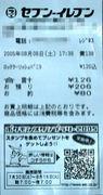 7−11淵野辺店の会