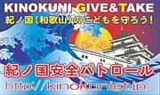 和歌山発紀ノ国GT