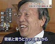【通名】成りすまし朝鮮人の犯罪