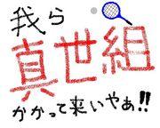 藤中ソフトテニス部