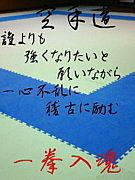 ☆鹿児島城西空手道部☆