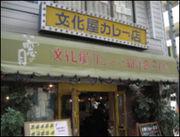 文化屋カレー店
