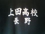 上田高校バドミントン班