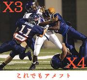 協会のお荷物 X3, X4