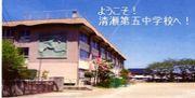 清瀬第五中学校 2003年卒業!