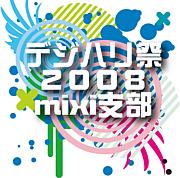 デジハリ祭2008mixi支部