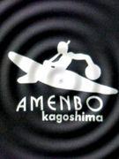 Amenbo