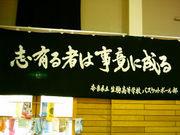 ☆生駒高校バスケットボール部☆