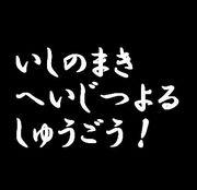 ★石巻平日夜集合★活動停止中