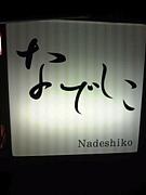 TEAM☆NADESHIKOTAI