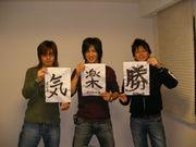 東京で、doaのオフ会をする!!