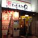いわもとQ 歌舞伎町店