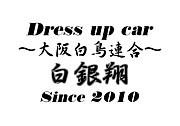 〜大阪白鳥連合〜☆白銀翔☆