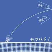 上海礼拝四羽毛球 バドミントン