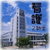 ★☆F.P.U.看護2期生☆★