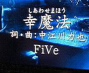 FIVEの音源が欲しい!(切実)