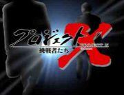 プロジェクトX〜男たちの言葉〜