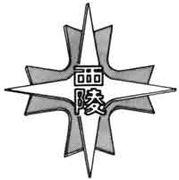 札幌市立西陵中学校