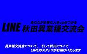 LINE秋田異業種交流会