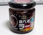 かーくんの食べるラー油