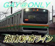 【GAY】 only @ 湘南新宿ライン