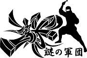 """*浦安* """"謎の軍団"""""""
