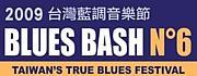 台湾Blues Fes 『BLUES Bash! 』