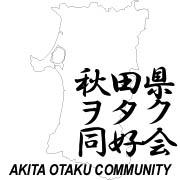 秋田県ヲタク同好会