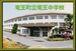 竜王町立竜王中学校(滋賀県)