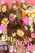 ☆active kids☆